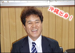 沖縄県出身  H田 栄 (53歳)