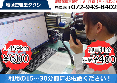 地域密着型タクシー 絶賛無線営業中! 8-18時(日・祝除く) 利用の15~30分前にお電話ください!